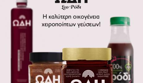 Super διαγωνισμός: Το itrofi.gr σας κάνει δώρο τα καλύτερα προϊόντα ροδιού!