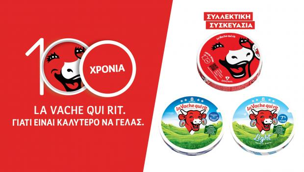 100 Χρόνια La Vache Qui Rit - Η Αγελαδίτσα μας γιορτάζει και γελάει για καλό!